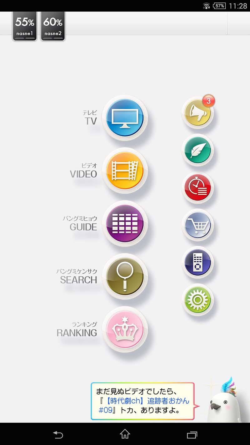 torne mobileのトップ画面。リング状の配列ではなく2列にアイコンが並んだ形になっているが、機能はほとんど同じだ