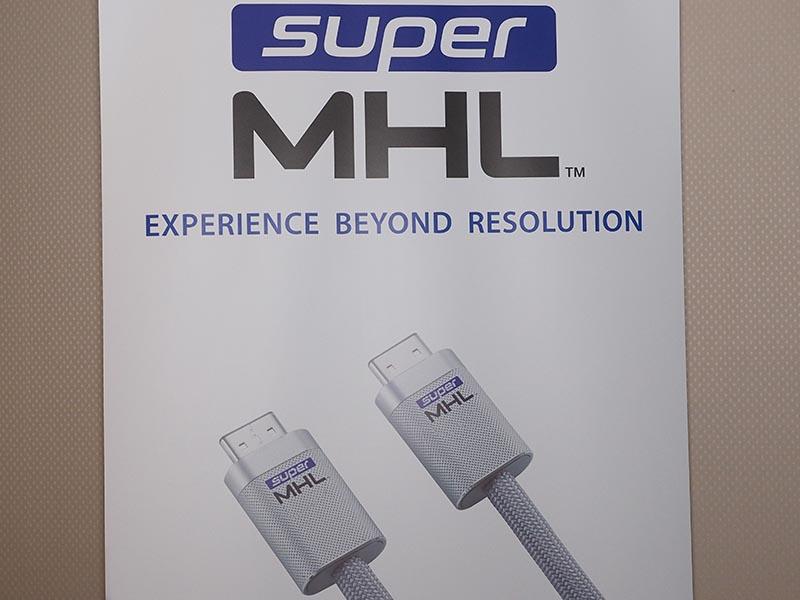 superMHLのロゴと対応ケーブル