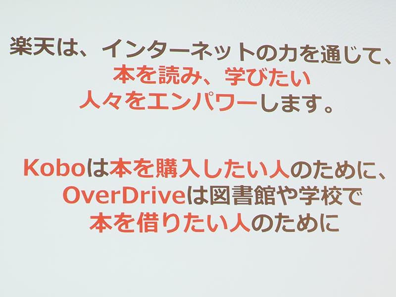 Koboは本を購入したい人、OverDriveは本を借りたい人に向けて、引き続き展開
