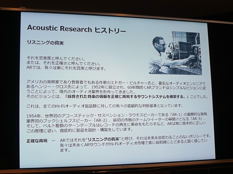 Acoustic Researchの歴史