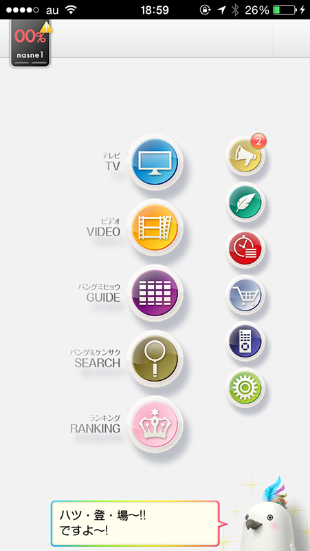 torne mobileのトップメニュー画面。PS向けのリングインターフェイスから打って変わってシンプルな2列構成