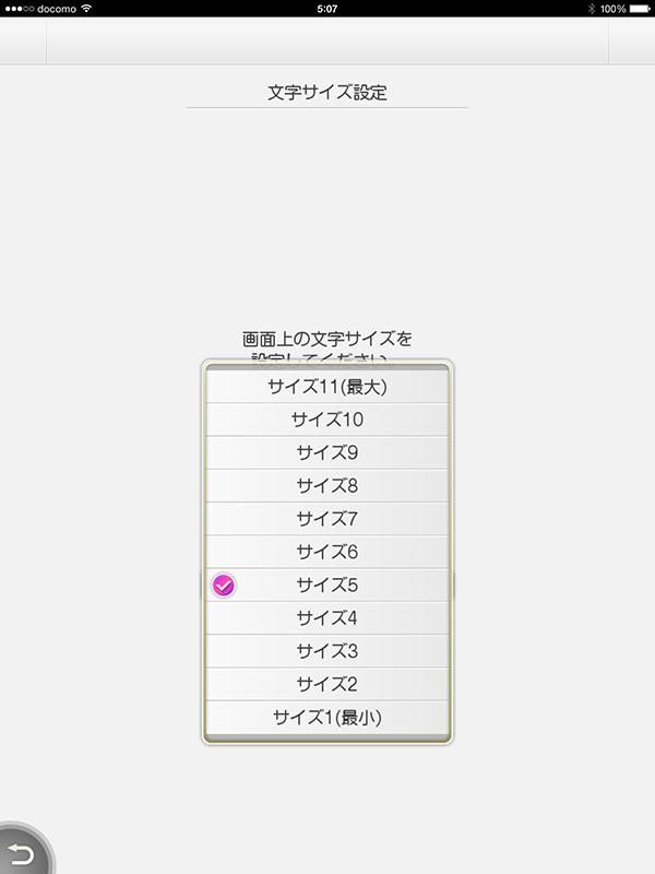 ipad 4では11種類から選択できる