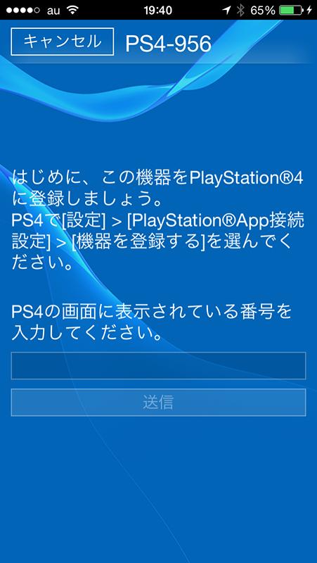 PS4の設定からペアリング