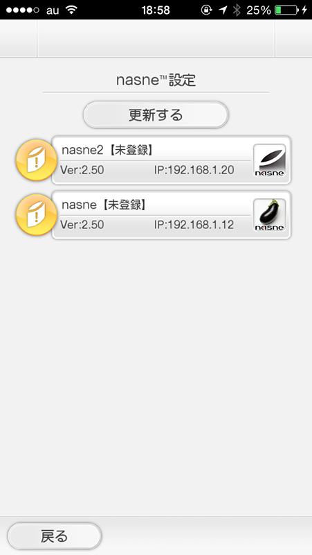 ネットワーク内のnasneを登録
