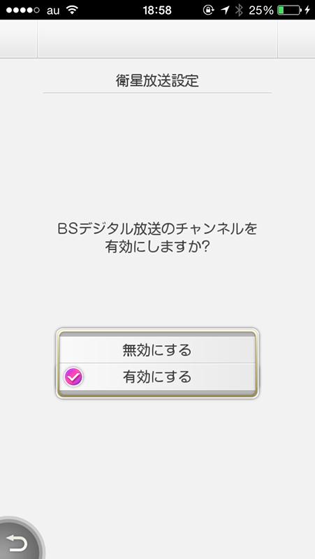 BSの有効/無効を選択