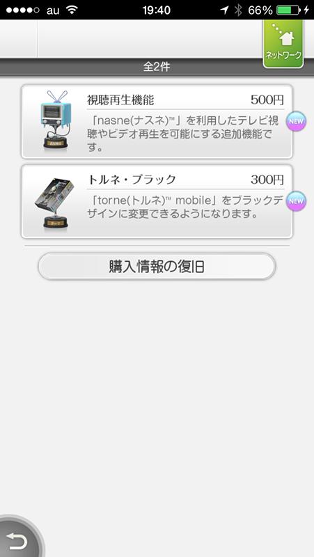 視聴再生機能の購入画面。このほか画面をブラックデザインに変更できる「トルネ・ブラック」も300円で購入できる
