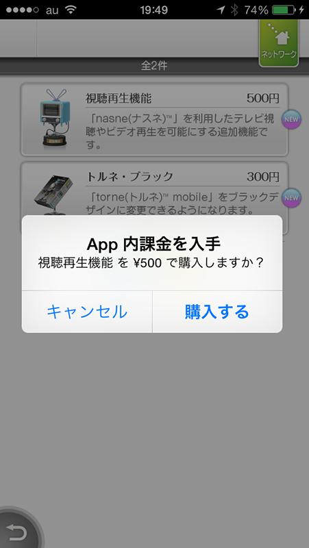 決済はOSごとのプラットフォームを利用。iOSはApp Storeで購入する