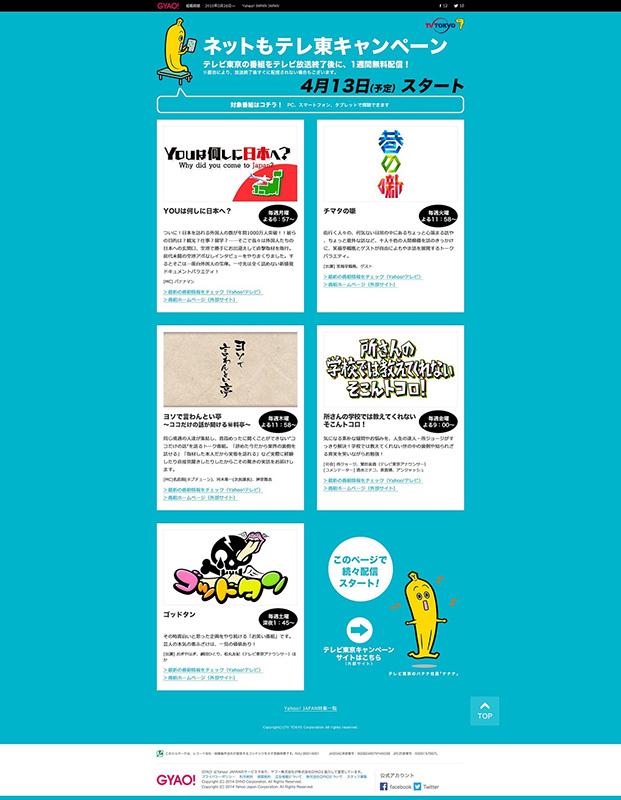 GYAO!の「ネットもテレ東キャンペーン」特設サイト