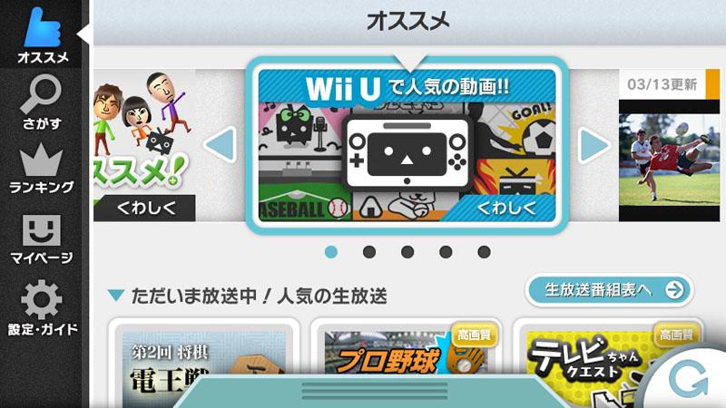 「Wii Uで人気の動画」機能