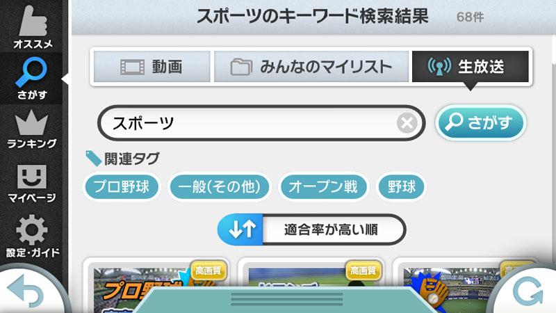 ニコニコ生放送に、「現在&未来のランキング」や検索機能を追加