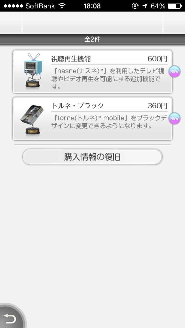 torne mobileの視聴再生機能は100円値上げ