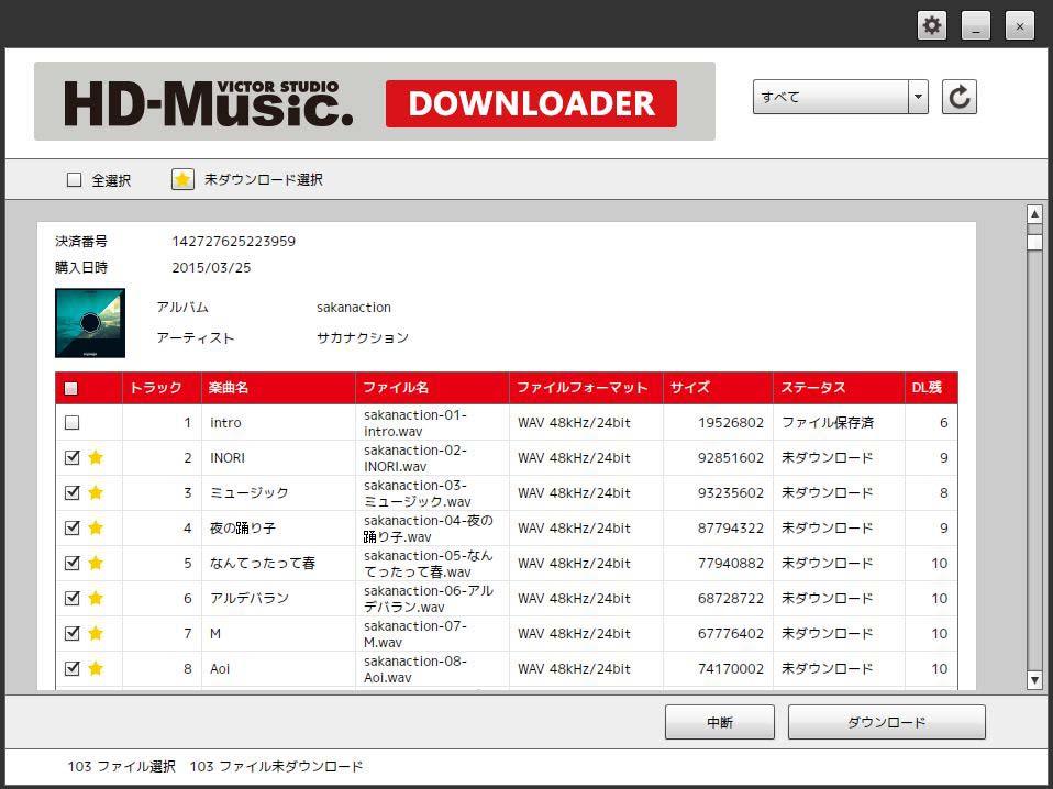 HD-Music.ダウンローダー