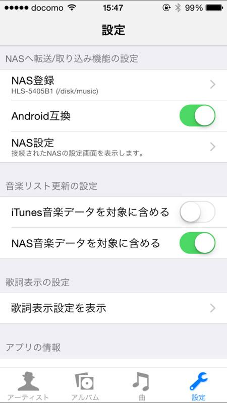 iOSには「Android互換」、Androidには「iOS互換」の設定が用意され、オンにすると2パターンのロスレス音源が生成される