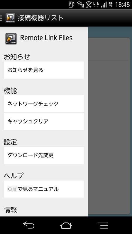 アイ・オー・データ機器のNAS用アプリ「Remote Link Files」(Android版)