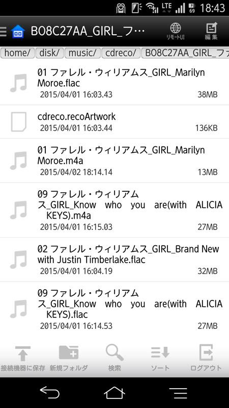 インターネット経由でNAS内の音楽ファイルを一覧。曲順の並びがバラバラになってしまう