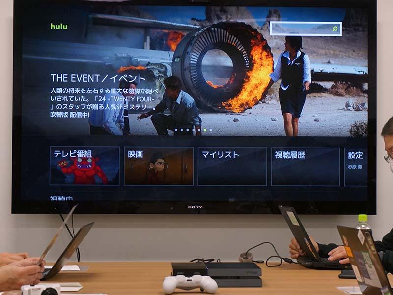 PlayStation 4でHuluを視聴