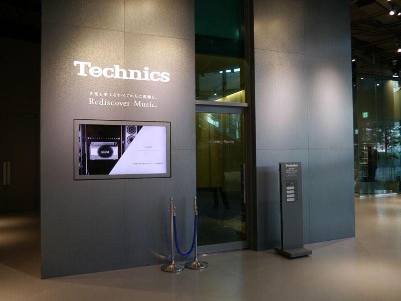 パナソニックセンターのテクニクスサロン