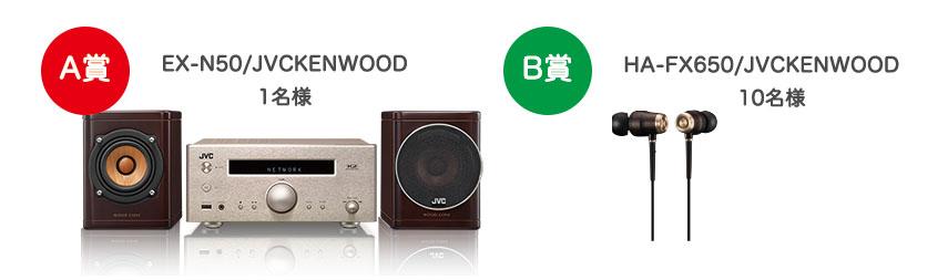 コンポ「EX-N50」とイヤフォン「HA-FX650」