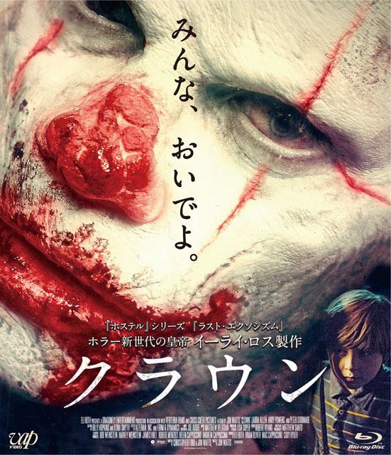 "クラウン Blu-ray<br class=""""><span class=""fnt-70"">(C)2014 Vertebra Clown Film Inc.</span>"