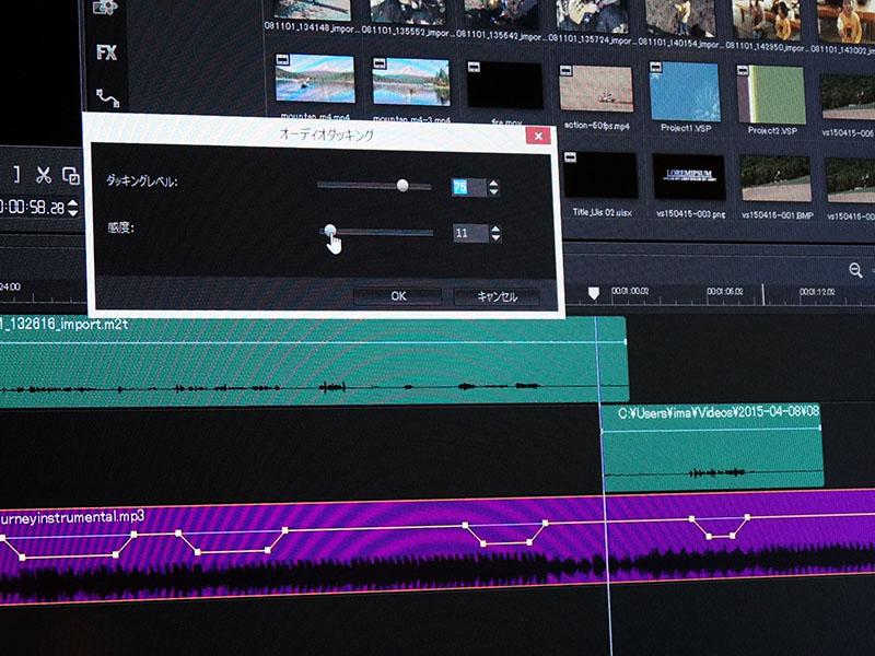 ダッキングレベルや感度は調整可能。また複数の動画トラックで使うこともできる