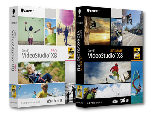 VideoStudio X8 パッケージ版(右:Pro/左:Ultimate)