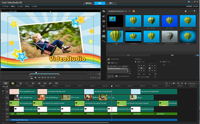 VideoStudio X8の操作画面