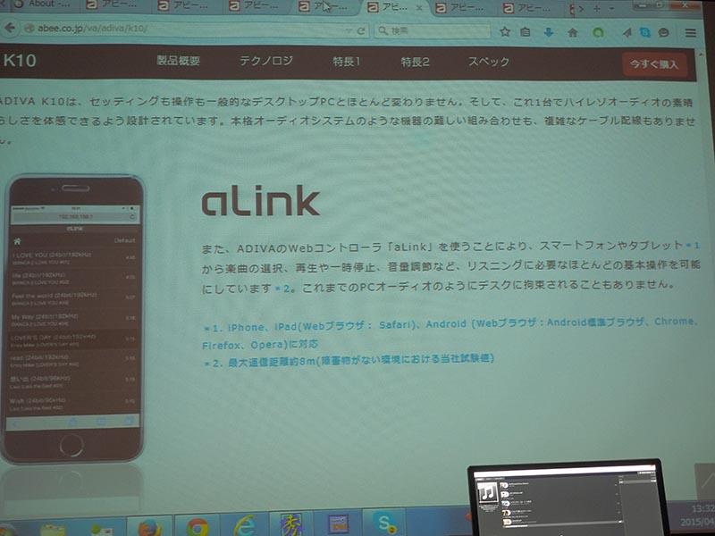 Webアプリの「aLink」