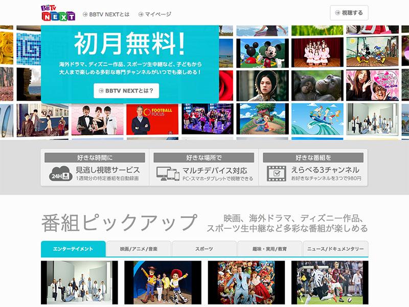 BBTV NEXTのページ
