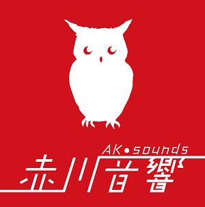 「赤川音響」のロゴ