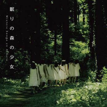 Mistera Feo「眠りの森の少女」