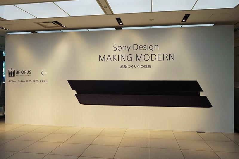 「Sony Design : MAKING MODERN ~原型づくりへの挑戦~」