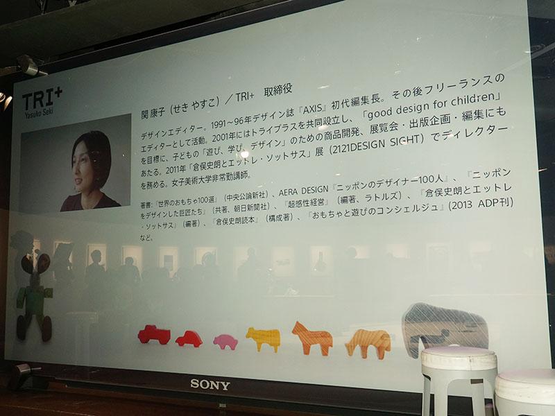 長谷川 豊、トーマス・リッケ、関 康子各氏のプロフィール