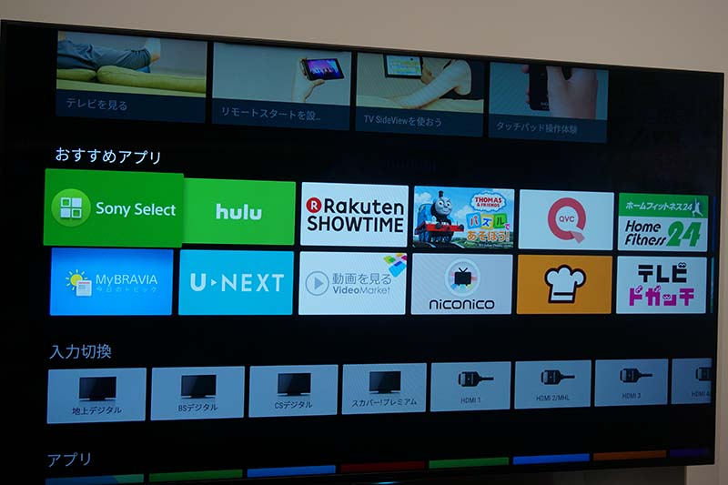 Android TVのアプリ