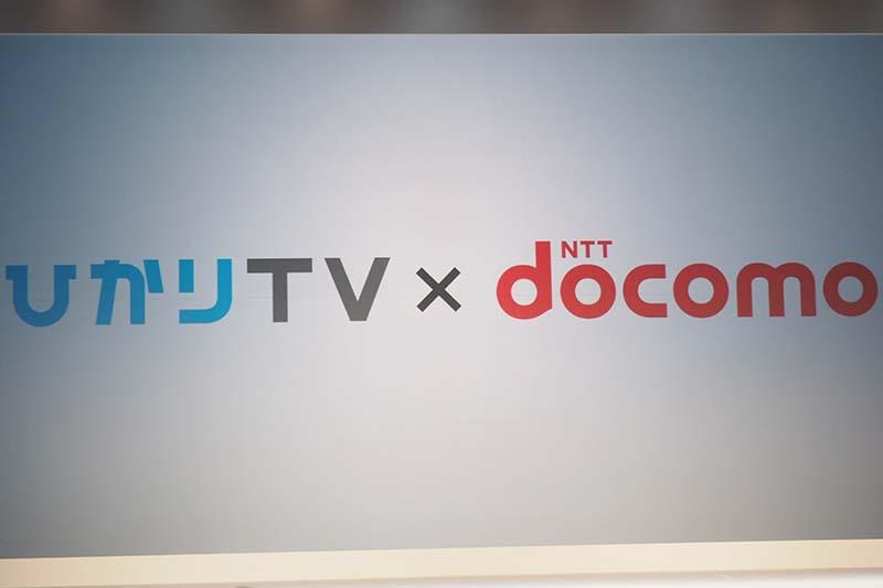 ひかりTVとドコモが協力