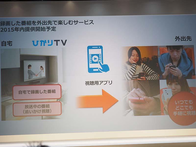ドコモ経由で契約したひかりTVチューナで、dTVも視聴可能になる