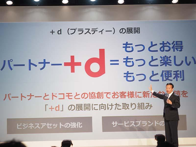 他社との連携で市場を拡大する「+d」を展開