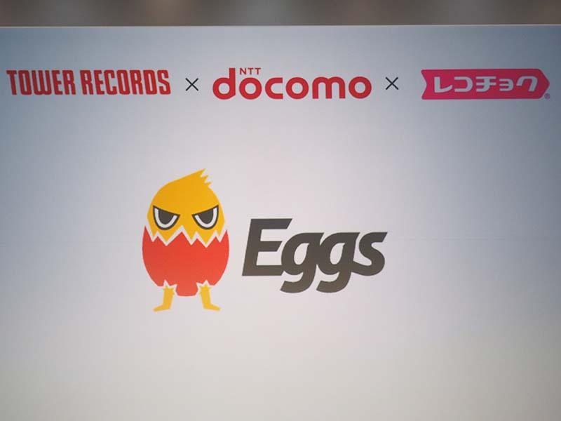 タワーレコード、レコチョクと共同で開始する「Eggs」