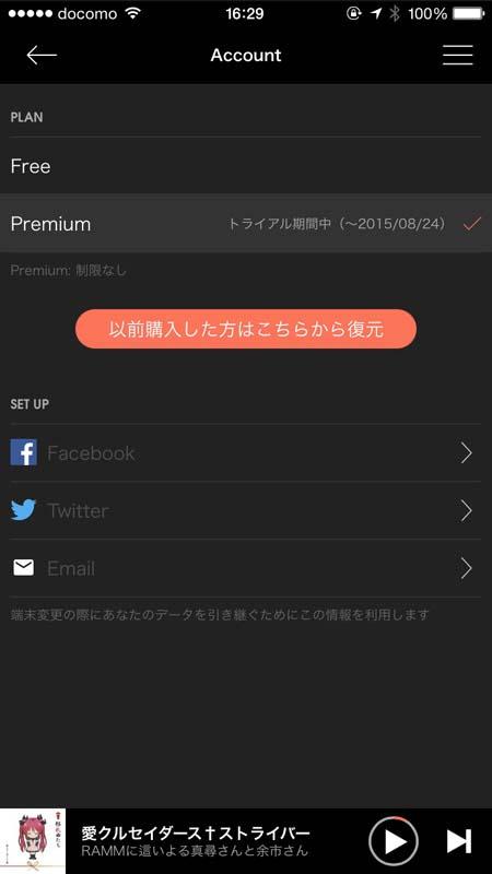 """プラン選択は""""Premium""""に固定。90日間フルに試用可能"""