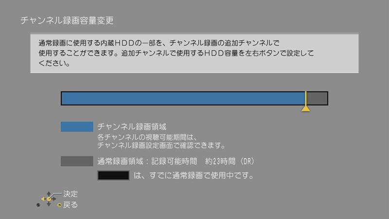通常録画用HDD内でチャンネル録画領域を大量に確保