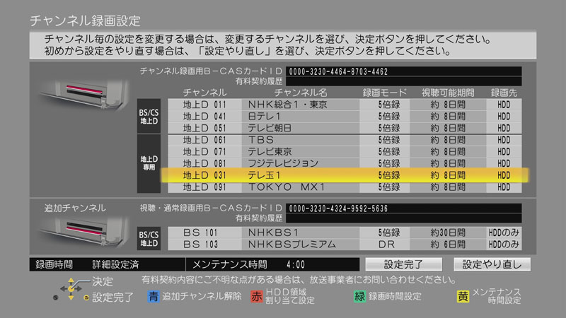 1chをDR録画にしても、約6日程度の視聴可能期間を確保