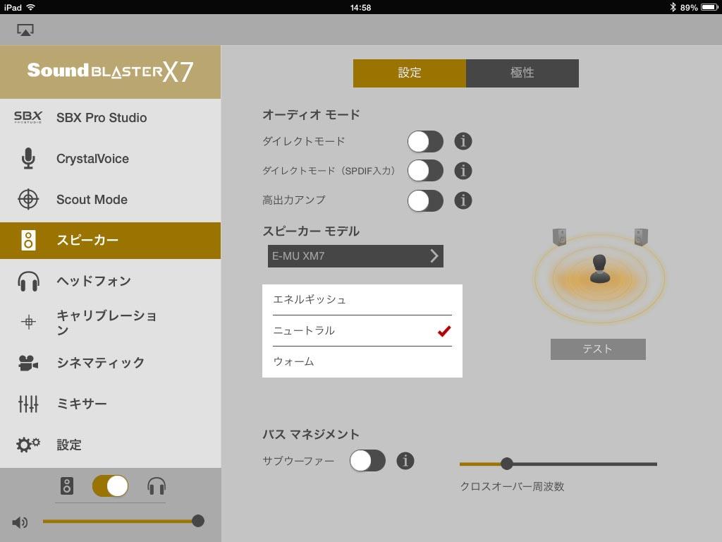 iPadアプリでSound Blaster X7の音質をXM7に最適化