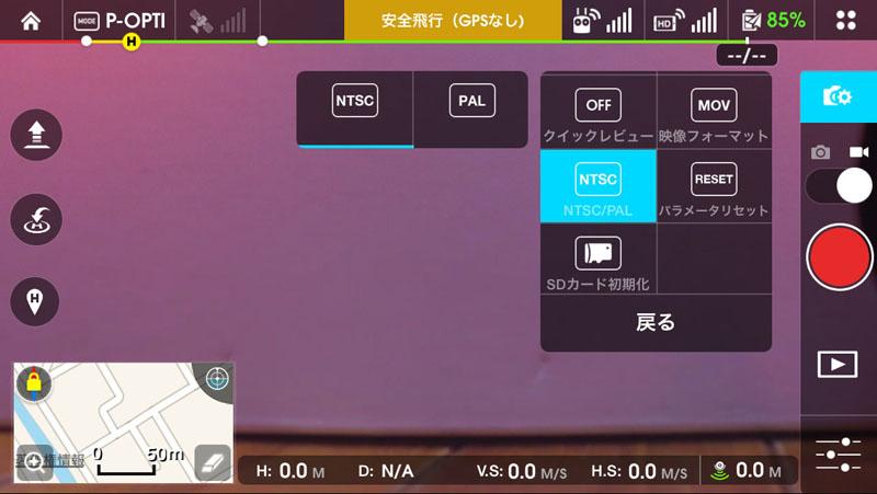 iOS版アプリにはビデオモードの切り換え設定があるが、Android版には実装されていない