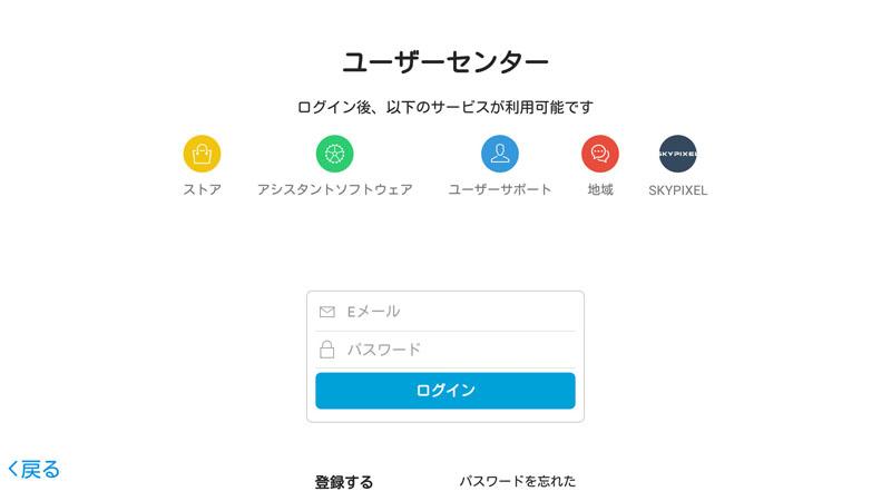 最後にユーザー登録画面が表示される