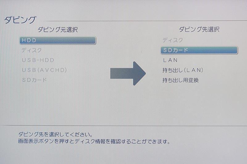 HDDからSDカードへダビング