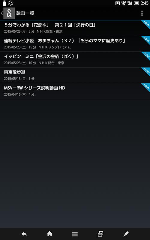 専用アプリ「SeeQVault プレーヤー」。Google Playから無料でダウンロードできる