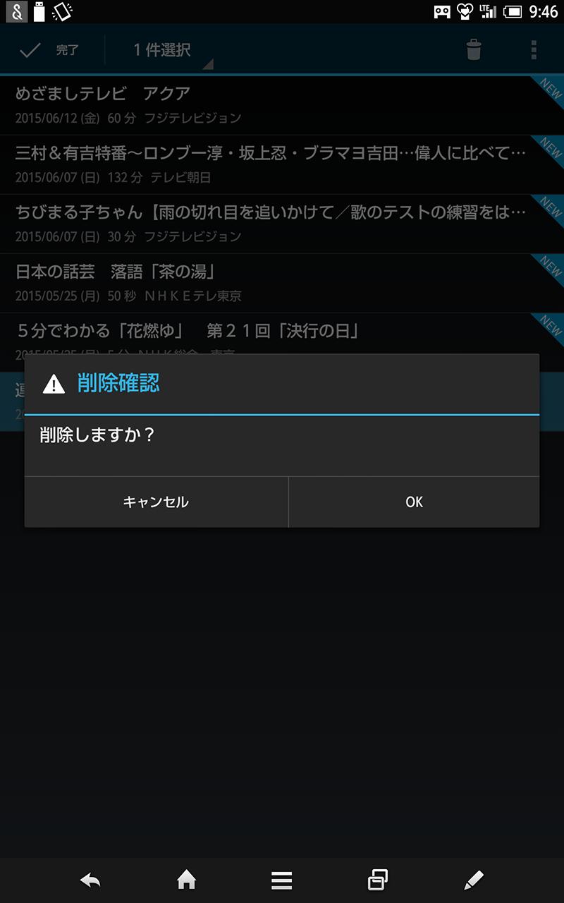 端末によっては番組の削除も可能。複数番組の一括削除もできた