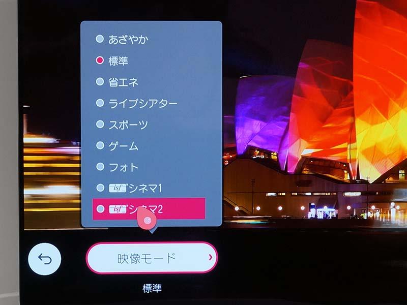 映像モードの選択画面。コンテンツに合わせた9つのモードが用意されている。いずれも過度な演出を抑えており、自然な映像を楽しめる