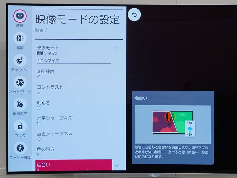 映像モードの設定画面その1。「OLED輝度」と「明るさ」が独立しているが、OLED輝度が一般的な明るさ調整で、「明るさ」は「黒レベル」に該当する