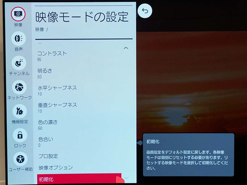 映像モードの設定画面その2。シャープネスが水平/垂直で独立しているのがユニークだ。下の方に「プロ設定」や「映像オプション」といった詳細設定がある