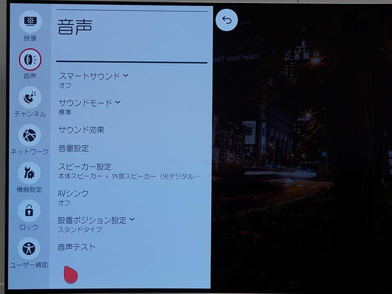 音声メニュー。サウンドモードもいくつかのモードが用意されるほか、サラウンド効果などの設定もある。本体スピーカーと外部スピーカーの同時出力ができるのもユニーク